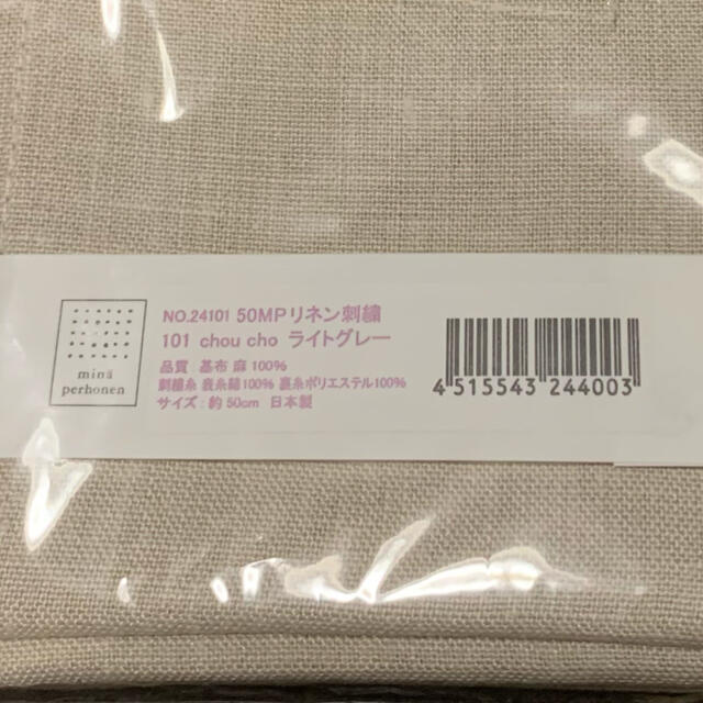 mina perhonen(ミナペルホネン)の【mina perhonen】chou cho ちょうむすび リネン レディースのファッション小物(ハンカチ)の商品写真