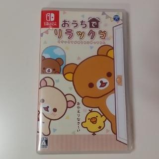 ニンテンドースイッチ(Nintendo Switch)のおうちでリラックマ リラックマがおうちにやってきた Switch(家庭用ゲームソフト)