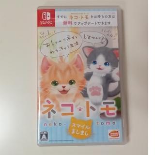 ニンテンドースイッチ(Nintendo Switch)のネコ・トモ スマイルましまし Switch(家庭用ゲームソフト)