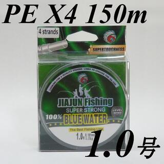 【新品】高品質 PEライン 1号 150m 4本編み グレー オープン特価(釣り糸/ライン)