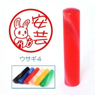 ウサギ4のイラスト入りアクリル印鑑 12mm 【送料込み】(はんこ)