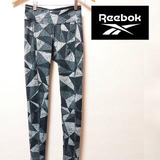 Reebok - Reebok レディース Sサイズ リーボック レギンス スパッツ インナー