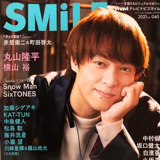 カンジャニエイト(関ジャニ∞)のTVnavi SMILE (テレビナビスマイル)Vol.40 (音楽/芸能)