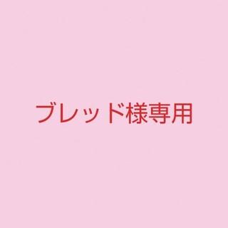 【ブレッド様専用】(化粧水/ローション)