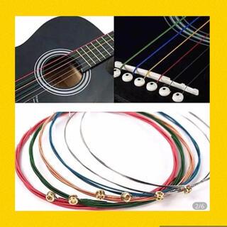 ギター弦レインボー(アコースティックギター)