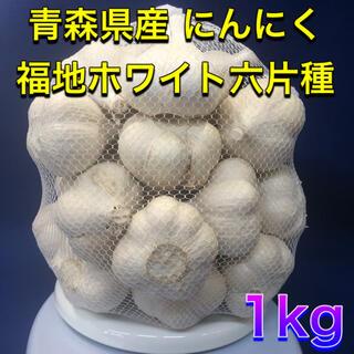 青森県 にんにく 福地ホワイト六片種 1kg(野菜)