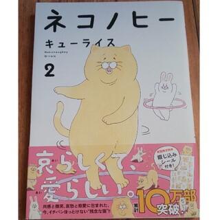 ネコノヒー 2巻 キューライス(4コマ漫画)
