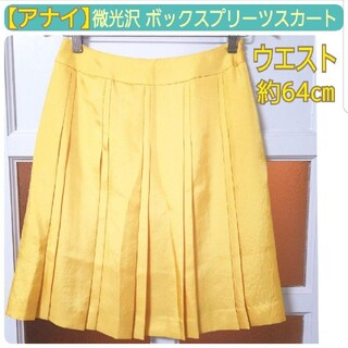 ANAYI - アナイ 春夏 レモンイエロー 膝丈 ボックスプリーツ スカート 38(M/9号)