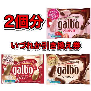 チョコ ガルボ ポケットパック 明治 無料引き換え券 セブンイレブン(フード/ドリンク券)