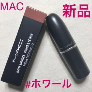 MAC - ◆新品◆ マック MAC リップスティック #ホワール