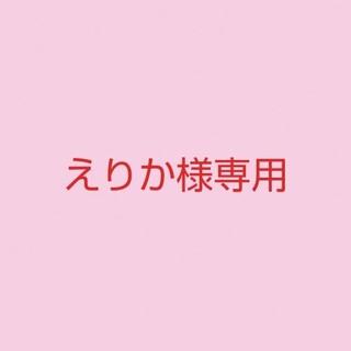 【えりか様専用】(フェイスクリーム)