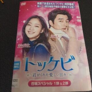 トッケビ 召喚スペシャル 1部&2部 レンタル(TVドラマ)