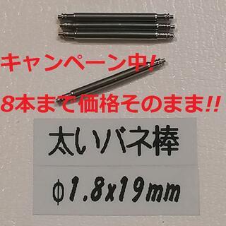 Luminox - L3 太い バネ棒 Φ1.8 x 19mm用 4本 メンズ腕時計 ベルト 交換