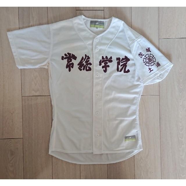 SSK(エスエスケイ)の【希少 公式用】高校野球 常総学院 高校 ユニフォーム SSK サイズO スポーツ/アウトドアの野球(応援グッズ)の商品写真