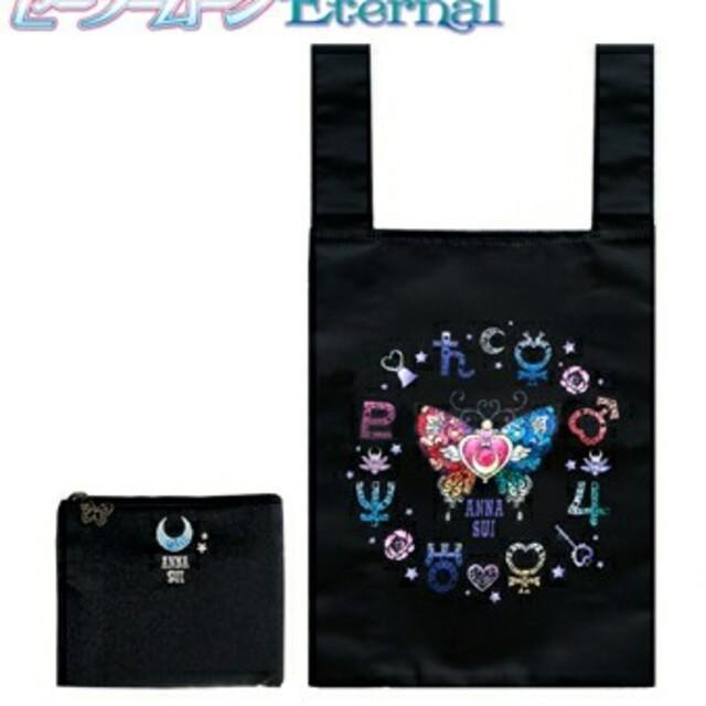ANNA SUI(アナスイ)のセーラームーン アナスイ ミニポーチ付きエコバッグ 黒 ギフトラッピング付き レディースのバッグ(エコバッグ)の商品写真