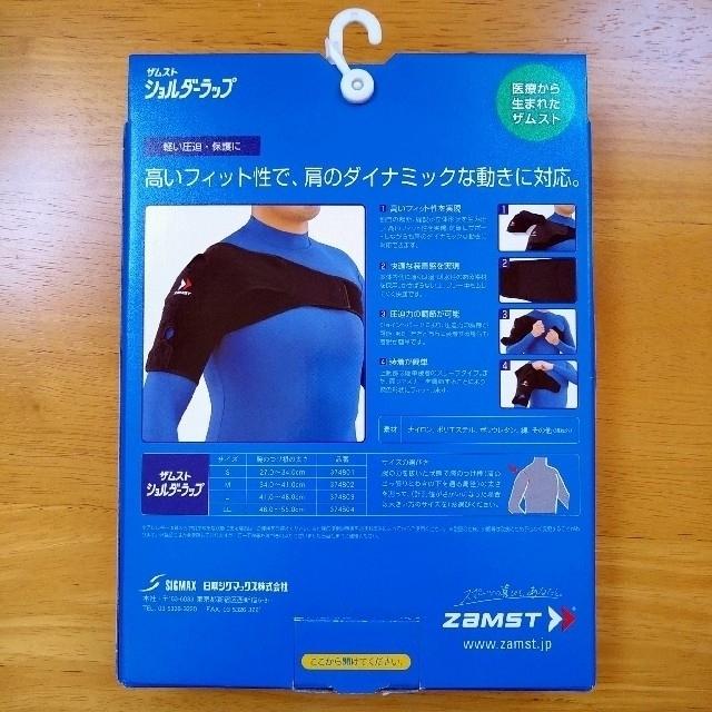 ZAMST(ザムスト)のザムスト ショルダーラップ Lサイズ スポーツ/アウトドアのトレーニング/エクササイズ(その他)の商品写真