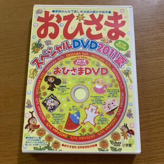 ショウガクカン(小学館)のおひさま2011年8/9月号特別付録DVD(キッズ/ファミリー)
