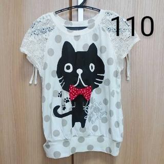 キッズ 女の子 Tシャツ 半袖 110 猫 ビッグプリント ドット柄 レース(Tシャツ/カットソー)