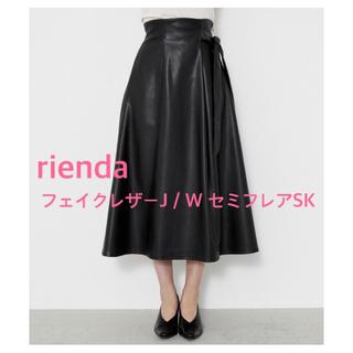 リエンダ(rienda)のリエンダ フェイクレザーJ/W セミフレアSK(ロングスカート)
