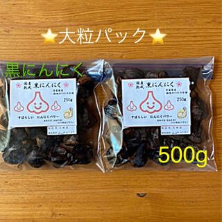 ⭐️大粒⭐️ 国産 熟成 黒にんにく 500g  青森県産 福地六ペン(野菜)
