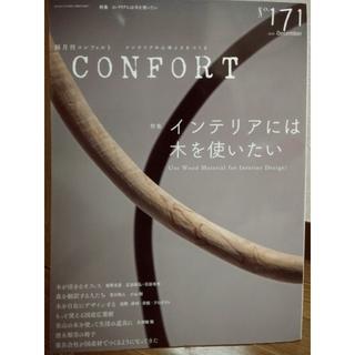 CONFORT (コンフォルト) 2019年12月号 インテリアには木を使いたい(専門誌)