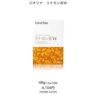 アルソア(ARSOA)のアルソア リナカン茶W(健康茶)