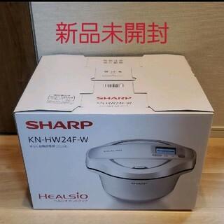 SHARP - 【新品未開封】SHARP ヘルシオ ホットクック 2.4L KN-HW24F-W