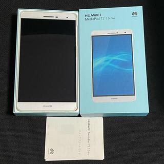 HUAWEI - MediaPad T2 7.0 Pro LTEモデル SIMフリー ホワイト