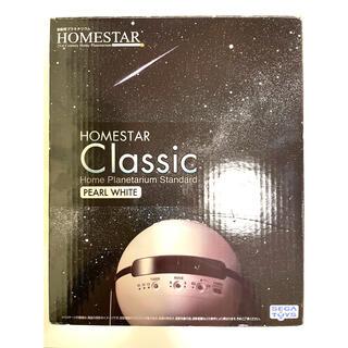 セガ(SEGA)の【おもち様用】HOME STAR Classic SEGA ホームプラネタリウム(プロジェクター)