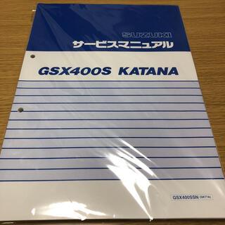カタナ(KATANA)の☆GSX400S☆サービスマニュアル KATANA GSX400SSN 送料無料(カタログ/マニュアル)