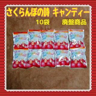 ユーハミカクトウ(UHA味覚糖)のUHA味覚糖 さくらんぼの詩 10袋(菓子/デザート)