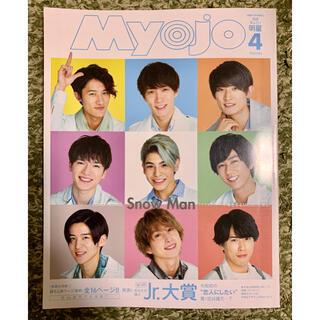 ちっこいMyojo 2020年 4月号 表紙:SnowMan  特集:Jr.大賞(アート/エンタメ/ホビー)