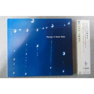 【匿名配送】上野洋子 パズル Puzzle(ヒーリング/ニューエイジ)