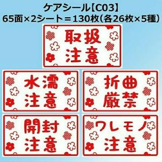 ケアシール【C03】(その他)