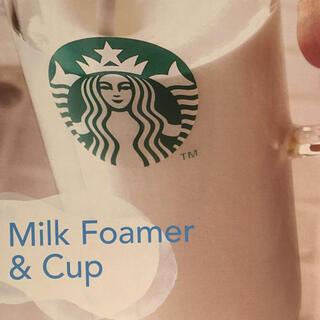 スターバックスコーヒー(Starbucks Coffee)のスタバ ミルクフォーマー&カップ 新品未使用(調理道具/製菓道具)