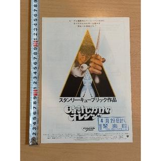 ★映画チラシ【時計じかけのオレンジ】聚楽館(印刷物)