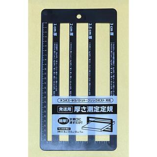 厚さ測定定規 ネコポス ゆうパケット クリックポスト対応 ポイント クーポン消化(その他)