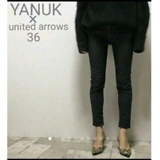 YANUK - まぁ美品ヤヌークユナイテッドアローズコラボデニム36/アッパーハイツAGセオリー