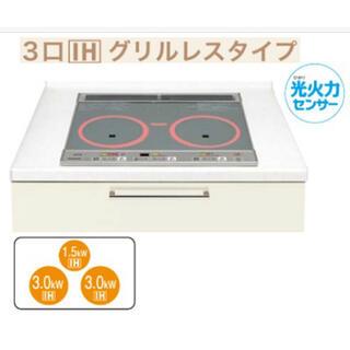 パナソニック(Panasonic)のパナソニック KZ-XS30F 開封品 新品!未使用!うす型フラット グリルレス(IHレンジ)