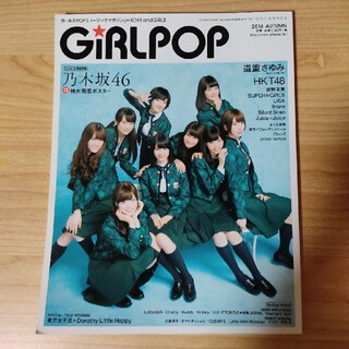 GiRLPOP ガ-ルズPOPミュ-ジックマガジンfor BOYS 2014 A(アート/エンタメ)