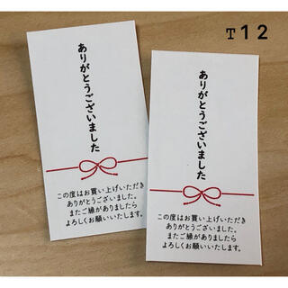 サンキューシール*T12 水引き 120枚(その他)