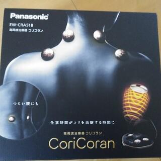 Panasonic - パナソニック製 コリコラン(4個入り)EW-CRA518