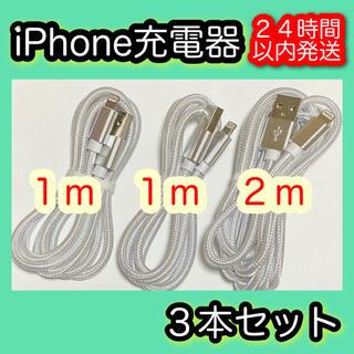 アイフォーン(iPhone)の【1m/1m/2m*シルバー】Lightningケーブル*iPhone充電器(バッテリー/充電器)