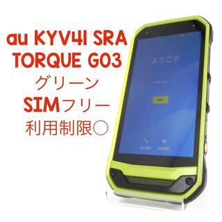 キョウセラ(京セラ)のau KYV41 SRA TORQUE G03 グリーン SIMフリー(スマートフォン本体)