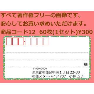 商品コード12 宛名シール 同一柄60枚 差出人印刷無料です(宛名シール)