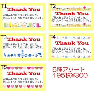 Thank Youシール サンキューシール 195枚 アソート5種類(宛名シール)