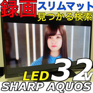アクオス(AQUOS)の【マットスリムフレーム】32型 LED液晶テレビ アクオス AQUOS シャープ(テレビ)