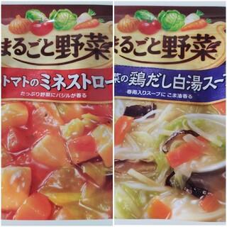 明治 - まるごと野菜 レトルト スープ 2種各1袋