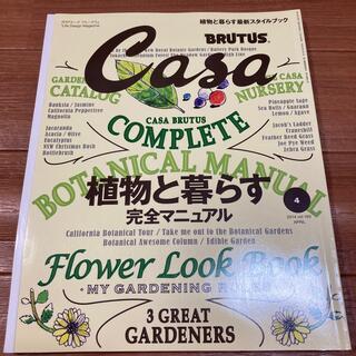 Casa BRUTUS (カーサ・ブルータス) 2014年 04月号(専門誌)
