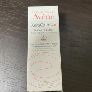 アベンヌ(Avene)のアベンヌ/クセラカルムバーム全身用保湿クリーム4.9gサンプル(ボディクリーム)